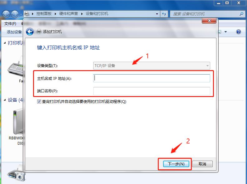 输入打印机主机名或者IP