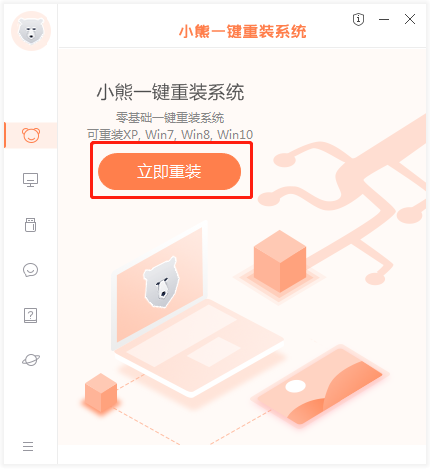 https://www.xiaoxiongxitong.com/static/v2/images/udisk/win10-1.png