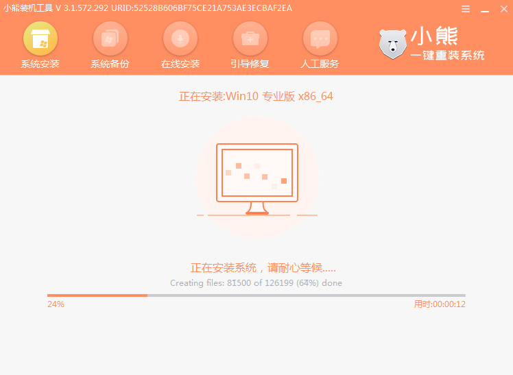 https://www.xiaoxiongxitong.com/static/v2/images/udisk/win10-10.png
