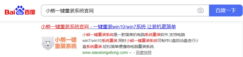 https://www.xiaoxiongxitong.com/ueditor/php/upload/image/20201027/16037666845470725302764.png