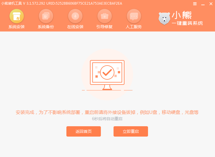 https://www.xiaoxiongxitong.com/ueditor/php/upload/image/20201027/16037665367612869979742.png